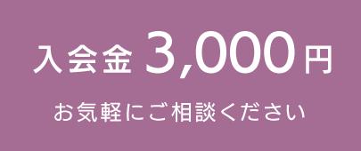 入会金3,000円